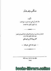 قراءة و تحميل كتاب مناقب بغداد  PDF