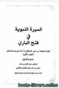 قراءة و تحميل كتاب السيرة النبوية في فتح الباري الجزء الاول PDF