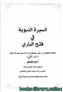 قراءة و تحميل كتاب السيرة النبوية في فتح الباري الجزء الثاني PDF