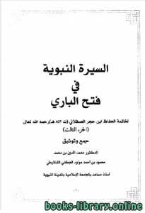 قراءة و تحميل كتاب السيرة النبوية في فتح الباري الجزء الثالث PDF