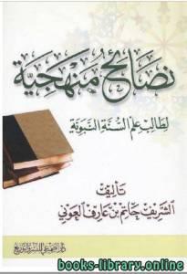 قراءة و تحميل كتاب نصائح منهجية لطالب علم السنة النبوية PDF