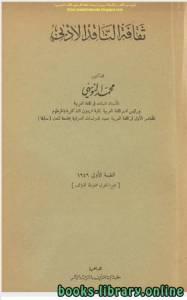قراءة و تحميل كتاب ثقافات الناقد الادبى PDF