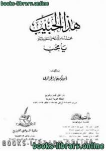 قراءة و تحميل كتاب هذا الحبيب محمد رسول الله صلى الله عليه وسلم يا محب pdf PDF