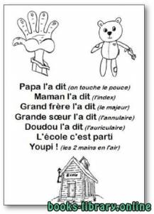 قراءة و تحميل كتاب Papa l'a dit PDF