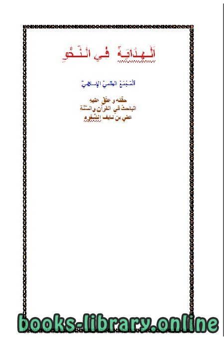 قراءة و تحميل كتاب تحقيق  الهداية في النحو PDF