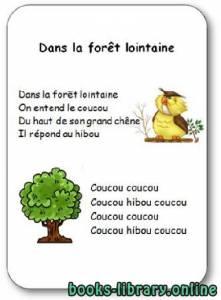قراءة و تحميل كتاب Dans la forêt lointaine PDF