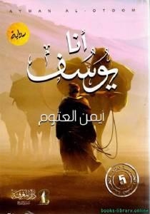 قراءة و تحميل كتاب أنا يوسف PDF