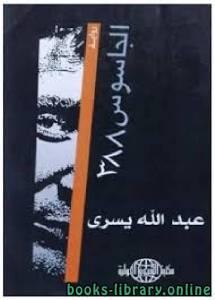 قراءة و تحميل كتاب الجاسوس388 PDF