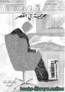 قراءة و تحميل كتاب جريمة فى القصر PDF