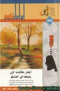 قراءة و تحميل كتاب أجمل حكايات الزن يتبعها فن الهايكو PDF