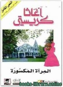 قراءة و تحميل كتاب المرآه المكسوره PDF