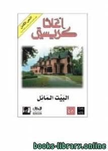 قراءة و تحميل كتاب البيت المائل PDF