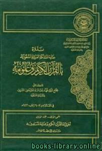 قراءة و تحميل كتاب بحوث ندوة العناية بالقرآن الكريم وعلومه PDF