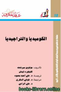 قراءة و تحميل كتاب الكوميديا والتراجيديا PDF