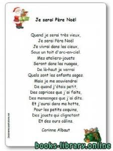 قراءة و تحميل كتاب « Je serai Père Noël », une poésie de Corinne Albaut PDF
