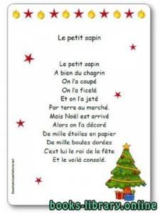 قراءة و تحميل كتاب Poésie « Le petit sapin » PDF