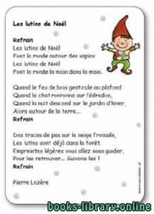 قراءة و تحميل كتاب « Les lutins de Noël », une chanson de Pierre Lozère PDF