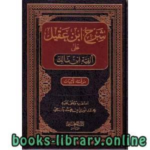 قراءة و تحميل كتاب شرح ابن عقيل على ألفية ابن مالك الجزء الأول  PDF