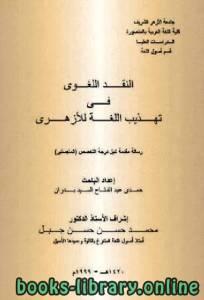 قراءة و تحميل كتاب النقد اللغوى فى تهذيب اللغة للأزهرى PDF
