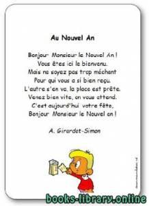 قراءة و تحميل كتاب Au Nouvel An PDF