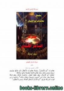 قراءة و تحميل كتاب سلسلة مغامرات أبو الإشبال (2) سيرك الساحر الهندي PDF