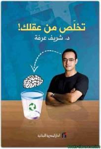 قراءة و تحميل كتاب تخلص من عقلك PDF