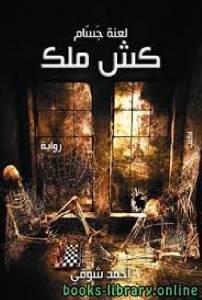 قراءة و تحميل كتاب لعنة جسام كش ملك PDF