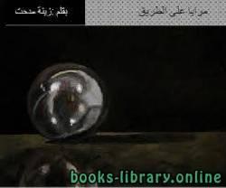 قراءة و تحميل كتاب مرايا على الطريق PDF