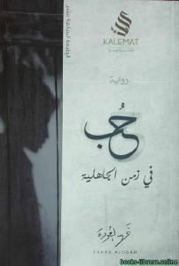قراءة و تحميل كتاب حب فى زمن الجاهلية PDF