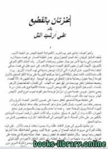 قراءة و تحميل كتاب عنزتان بالقطيع PDF