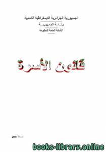 قراءة و تحميل كتاب قانون الأسرة الجزائري - الكتاب الثالث - الميراث PDF