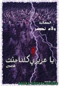 قراءة و تحميل كتاب ياعزيزى كلنا جثث PDF