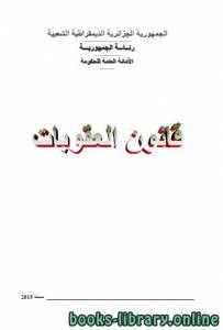 قراءة و تحميل كتاب قانون العقوبات الجزائري - الملحق (1) PDF