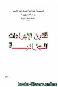 قراءة و تحميل كتاب قانون الإجراءات الجزائية الجزائري - الكتاب الرابع - طرق الطعن غير العادية PDF