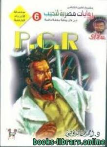قراءة و تحميل كتاب PCR PDF