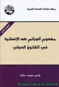 قراءة و تحميل كتاب مفهوم الجرائم ضد الإنسانية في القانون الدولي - الطبعة الثانية 1 PDF