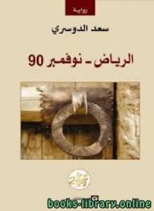 قراءة و تحميل كتاب الرياض نوفمبر 90 PDF