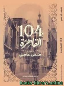 قراءة و تحميل كتاب 104 القاهرة PDF
