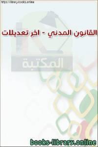 قراءة و تحميل كتاب القانون المدني وفق اخر تعديلات (4) PDF