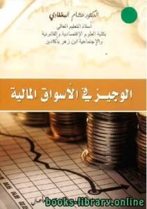 قراءة و تحميل كتاب الوجيز في الاسواق المالية - 1 PDF