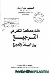 قراءة و تحميل كتاب قضاء محكمة النقض في الترجيح بين البينات و الحجج PDF