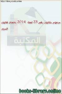 قراءة و تحميل كتاب مرسوم بقانون رقم (23) لسنة 2014  بإصدار قانون المرور (5) PDF