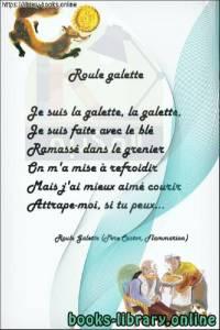 قراءة و تحميل كتاب « Roule galette », la comptine PDF
