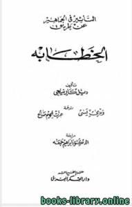 قراءة و تحميل كتاب التاثير فى الجماهير عن طريق الخطابة PDF
