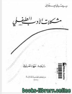 قراءة و تحميل كتاب مشكلات الادب الطفلى PDF