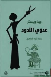 قراءة و تحميل كتاب عدوى اللدود PDF