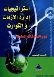 قراءة و تحميل كتاب استراتيجيات إدارة الأزمات والكوارث PDF
