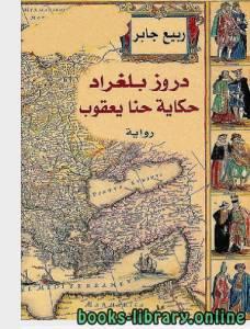 قراءة و تحميل كتاب دروز بلغراد حكاية حنا يعقوب PDF