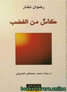 قراءة و تحميل كتاب كأس من الغضب PDF