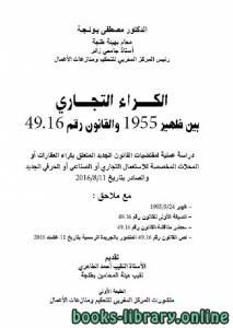 قراءة و تحميل كتاب الكراء التجاري بين ظهير 1955 و القانون رقم 49.16 - 1 PDF